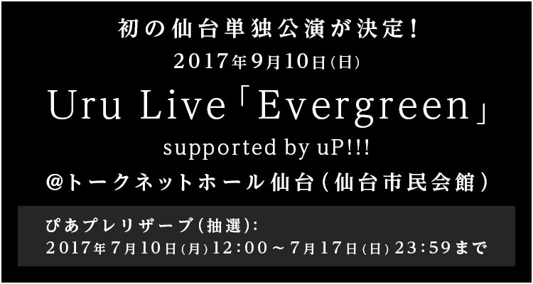 Uru Live 「Evergreen supported by uP!!!」